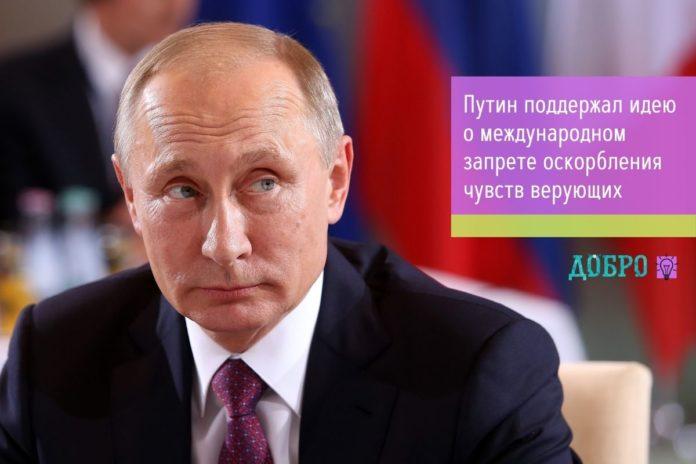 Путин поддержал идею о международном запрете оскорбления чувств верующих