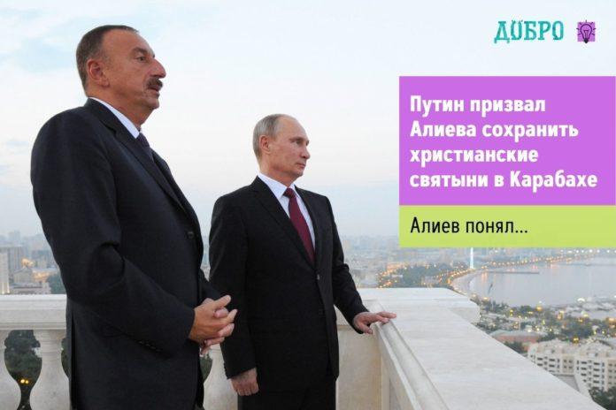 Путин призвал Алиева сохранить христианские святыни в Карабахе
