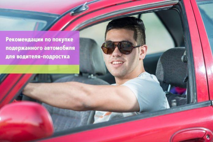 Рекомендации по покупке подержанного автомобиля для водителя-подростка
