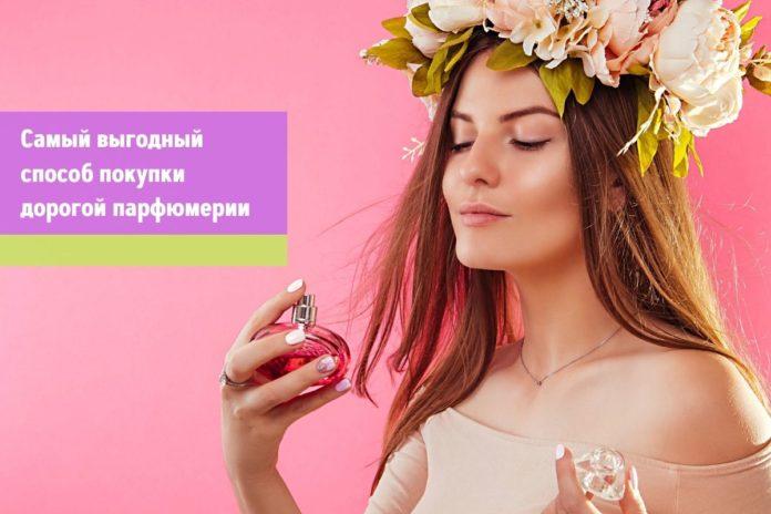 Самый выгодный способ покупки дорогой парфюмерии