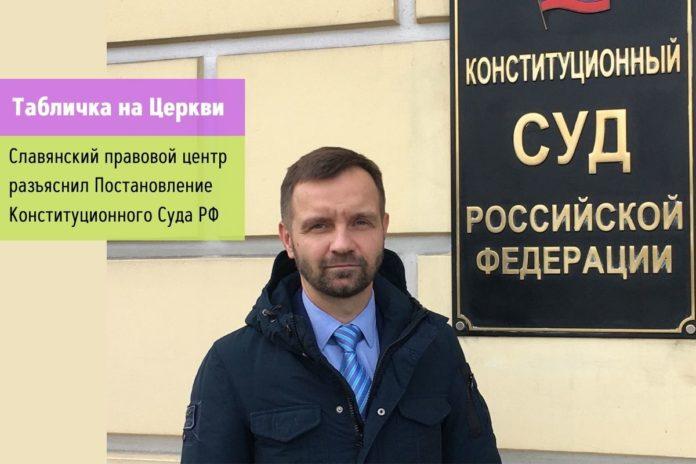 Табличка на Церкви: Славянский правовой центр разъяснил Постановление КС РФ