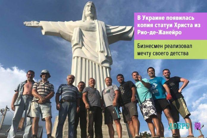 В Украине появилась копия статуи Христа из Рио-де-Жанейро