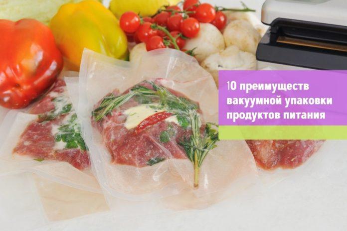10 преимуществ вакуумной упаковки продуктов питания