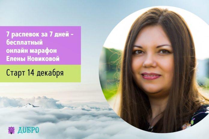 7 распевок за 7 дней - бесплатный онлайн марафон Елены Новиковой
