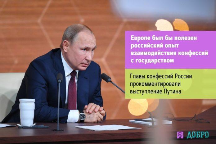 Европе был бы полезен российский опыт взаимодействия конфессий с государством