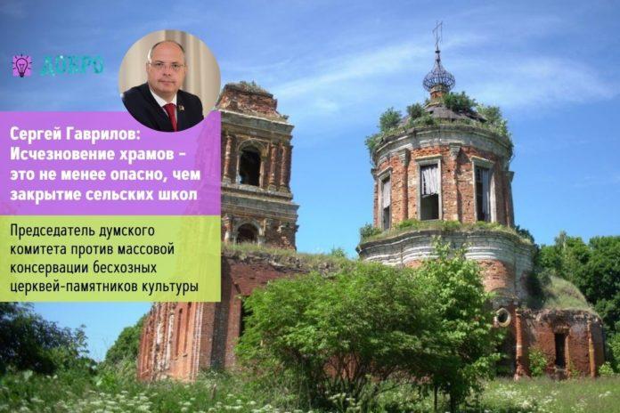Председатель думского комитета против массовой консервации бесхозных церквей-памятников культуры