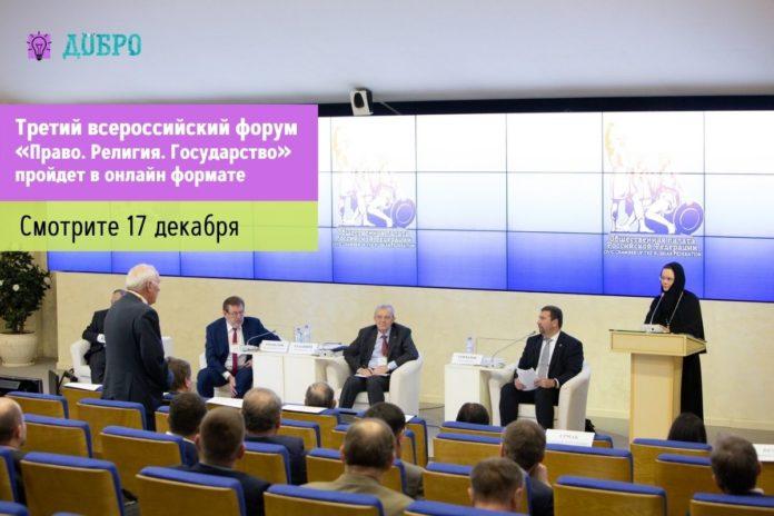 Третий всероссийский форум «Право. Религия. Государство» пройдет в онлайн формате