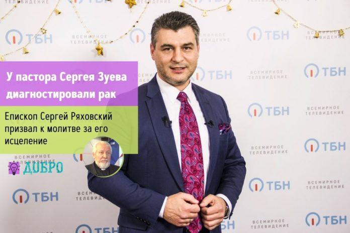У пастора Сергея Зуева диагностировали рак