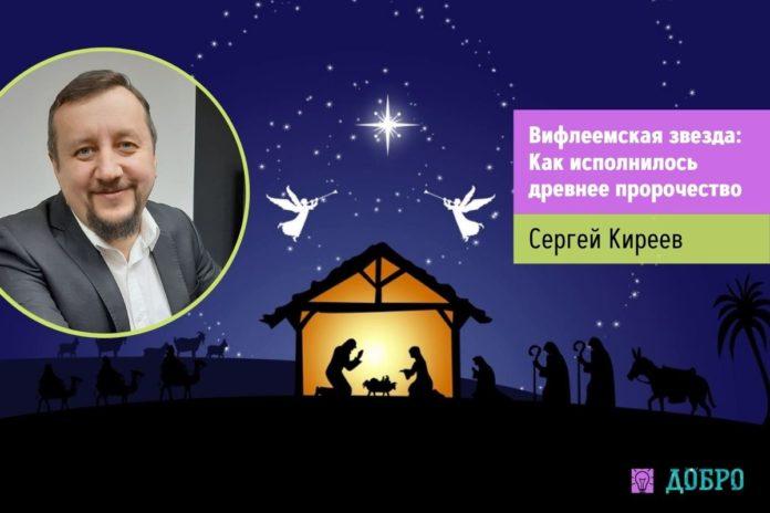 Вифлеемская звезда: Как исполнилось древнее пророчество (Сергей Киреев)