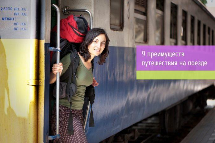 9 преимуществ путешествия на поезде