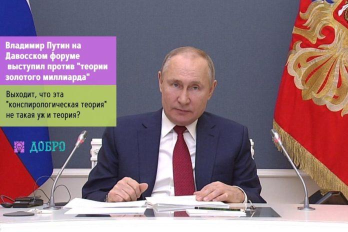Владимир Путин на Давосском форуме выступил против