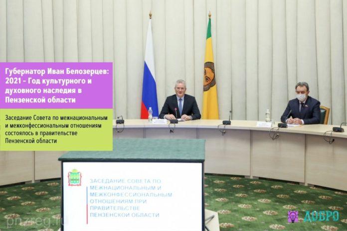 Губернатор Иван Белозерцев: 2021 - Год культурного и духовного наследия в Пензенской области