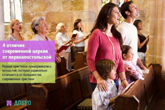4 отличия современной церкви от первоапостольской