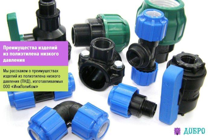 Преимущества изделий из полиэтилена низкого давления