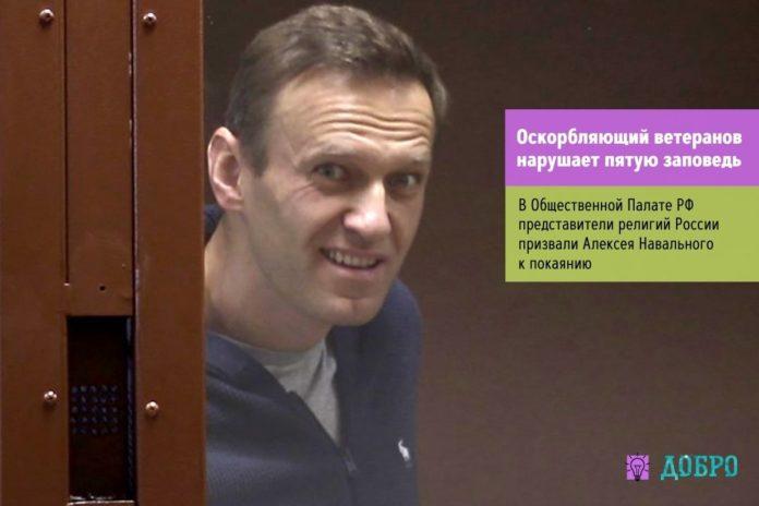 В Общественной Палате РФ представители религий России призвали Алексея Навального к покаянию