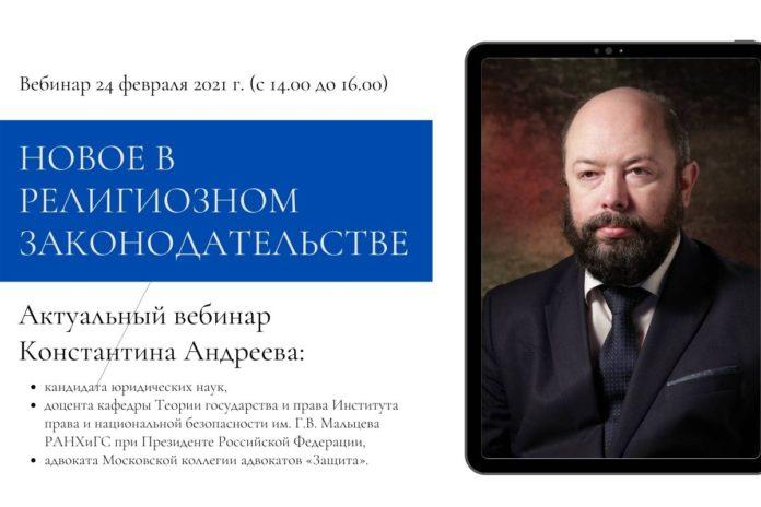Новое в религиозном законодательстве - Вебинар Константина Андреева