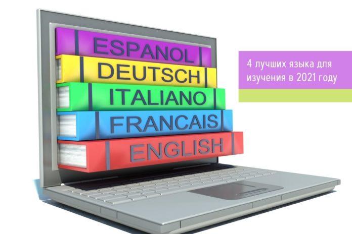 4 лучших языка для изучения в 2021 году