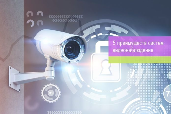 5 преимуществ систем видеонаблюдения