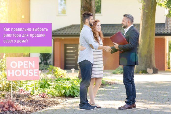 Как правильно выбрать риелтора для продажи своего дома?