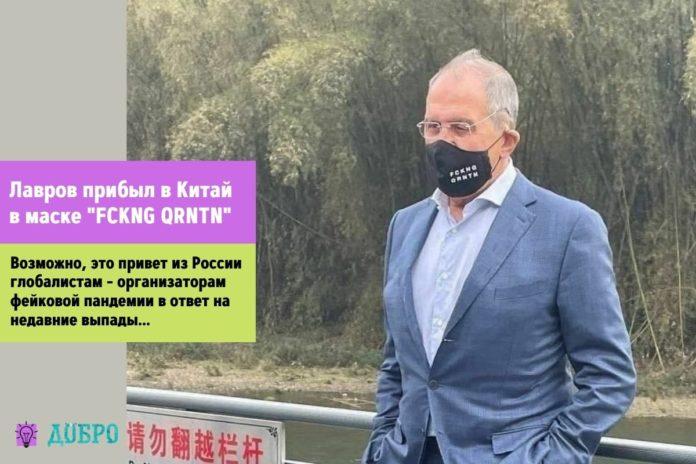Лавров прибыл в Китай в маске FCKNG QRNTN