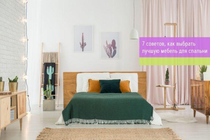 7 советов, как выбрать лучшую мебель для спальни