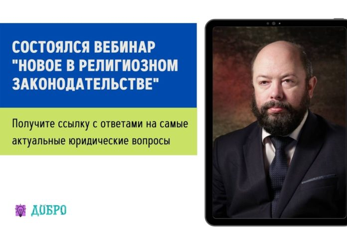 Состоялся вебинар Константина Андреева