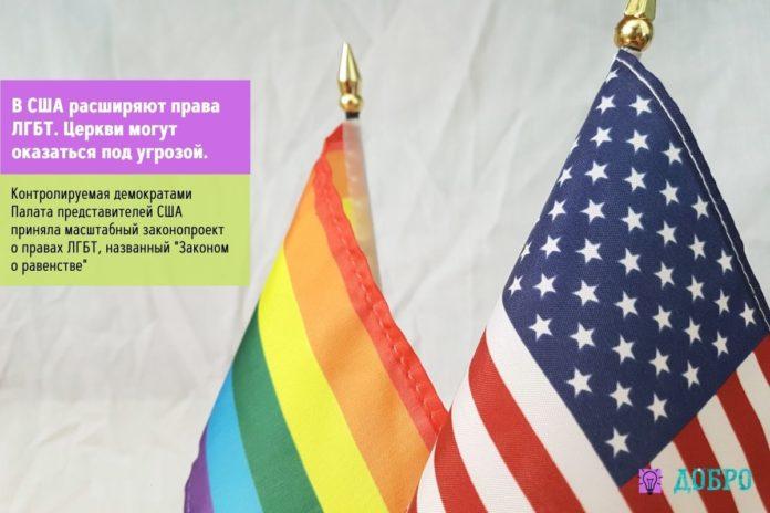 В США расширяют права ЛГБТ