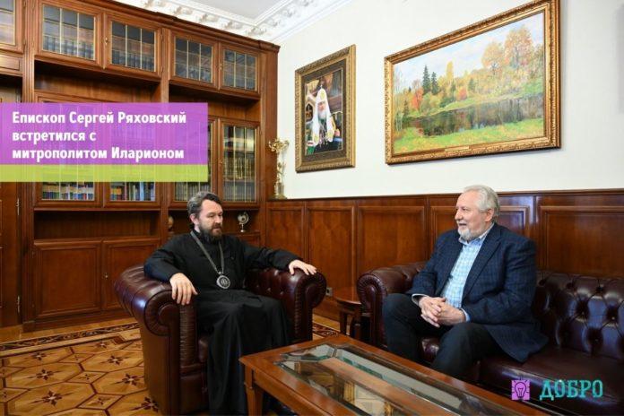 Епископ Сергей Ряховский встретился с митрополитом Иларионом