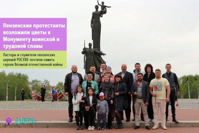 Пензенские протестанты возложили цветы к Монументу воинской и трудовой славы