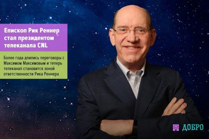 Епископ Рик Реннер стал президентом телеканала CNL