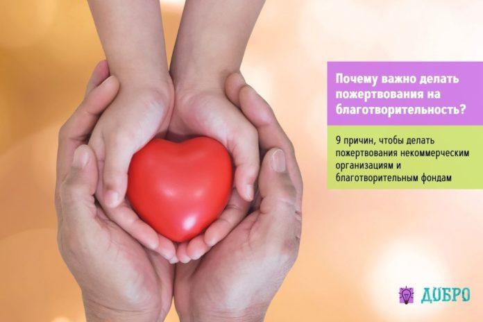 Почему важно делать пожертвования на благотворительность