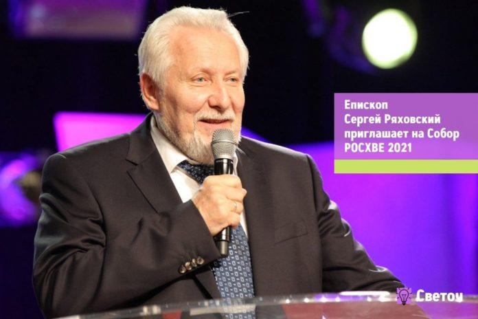 Епископ Сергей Ряховский приглашает на Собор РОСХВЕ 2021