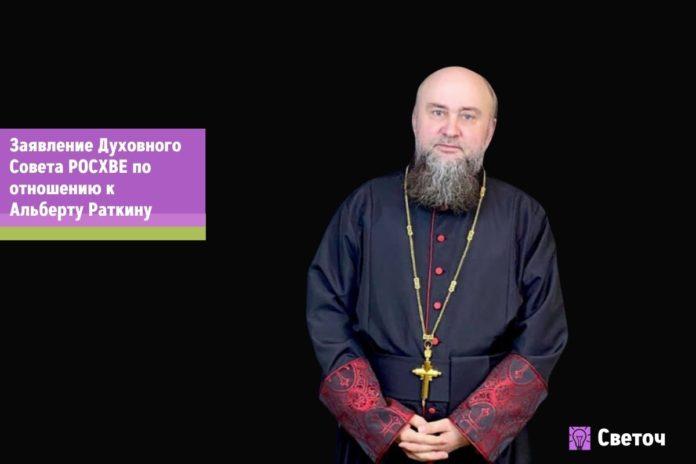 Заявление Духовного Совета РОСХВЕ по отношению к Альберту Раткину